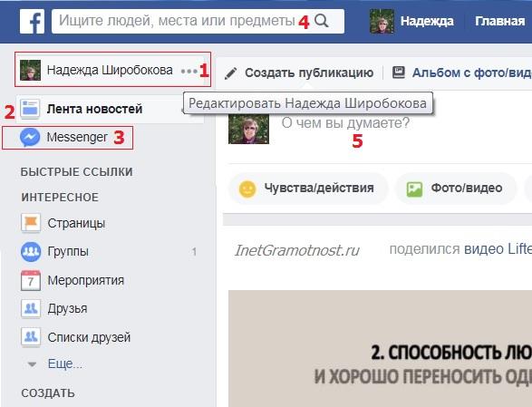 Иллюстрация на тему Как пользоваться Фейсбуком: возможности, для чего нужен и как общаться
