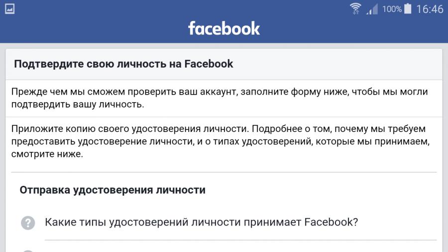 Иллюстрация на тему Фейсбук требует удостоверение личности что делать: подтвердить аккаунт