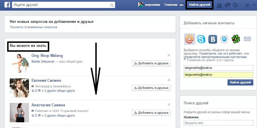 Иллюстрация на тему Вы можете их знать на Facebook принцип: появился рекомендуемый друг