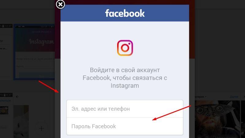 Иллюстрация на тему Как отвязать Инстаграм от Фейсбука: удалиние привязки к странице