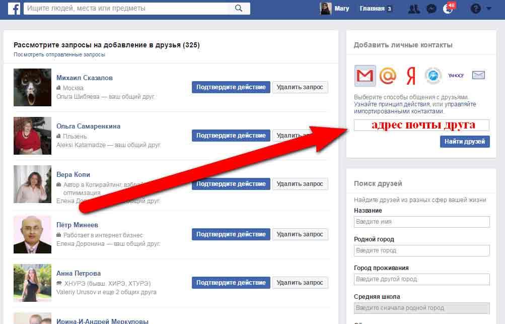 Иллюстрация на тему Фейсбук поиск людей без регистрации: найти человека по фамилии