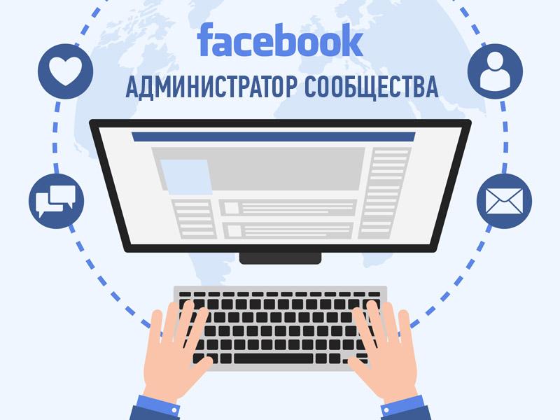 Иллюстрация на тему Как добавить администратора в группу Фейсбук: права на странице