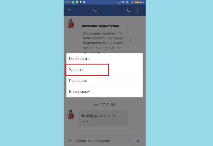 Иллюстрация на тему Как удалить сообщение в Фейсбук если оно отправлено собеседнику