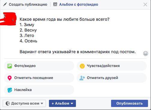 Иллюстрация на тему Как создать опрос в Фейсбук на странице, несколько способов