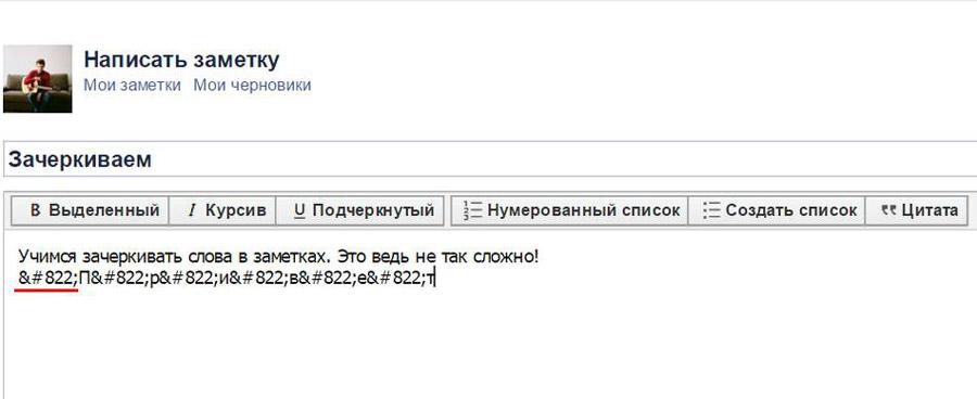 Иллюстрация на тему Перечеркнутый текст в Фейсбук: написать зачеркнутым шрифтом