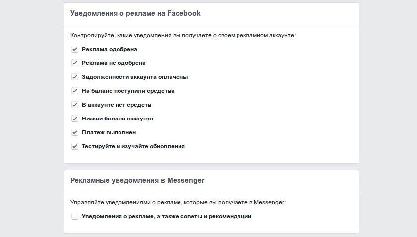 Иллюстрация на тему Facebook Ads Manager: управляем рекламой через кабинет
