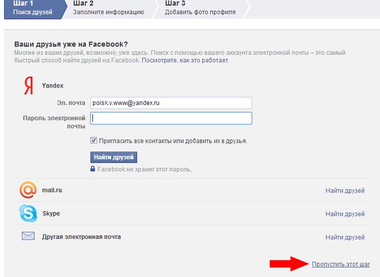 Иллюстрация на тему Фейсбук создать личную страницу: зарегистрироваться и общаться