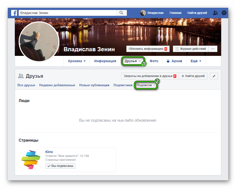Иллюстрация на тему Как в Фейсбук посмотреть на кого я подписан: найти мои подписки