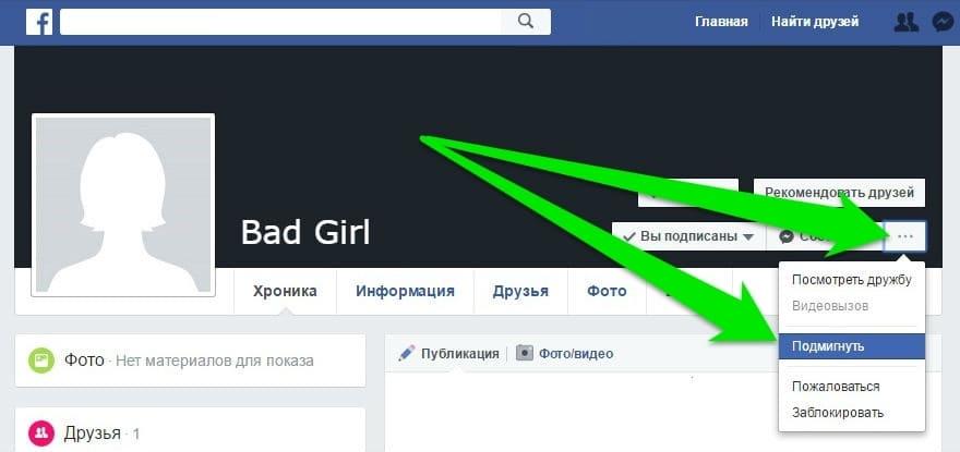 Иллюстрация на тему Что значит подмигивание в Фейсбук: как подмигнуть, советы