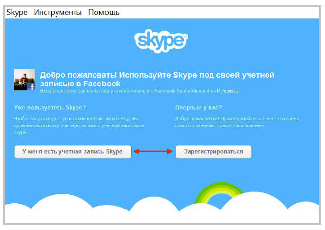 Иллюстрация на тему Войти в скайп через Фейсбук: зайти на страницу на компьютере