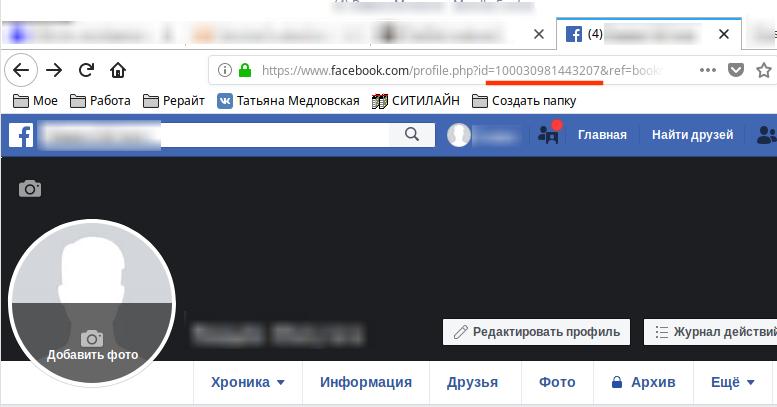 Иллюстрация на тему Как узнать ID Facebook: страницы, группы, как найти по ID