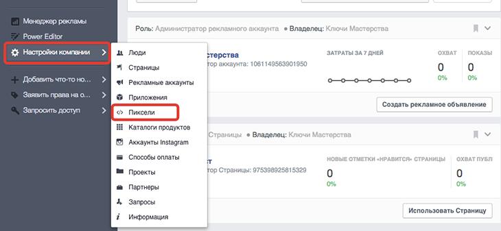 Иллюстрация на тему Как установить пиксель Фейсбук на сайт и его возможности