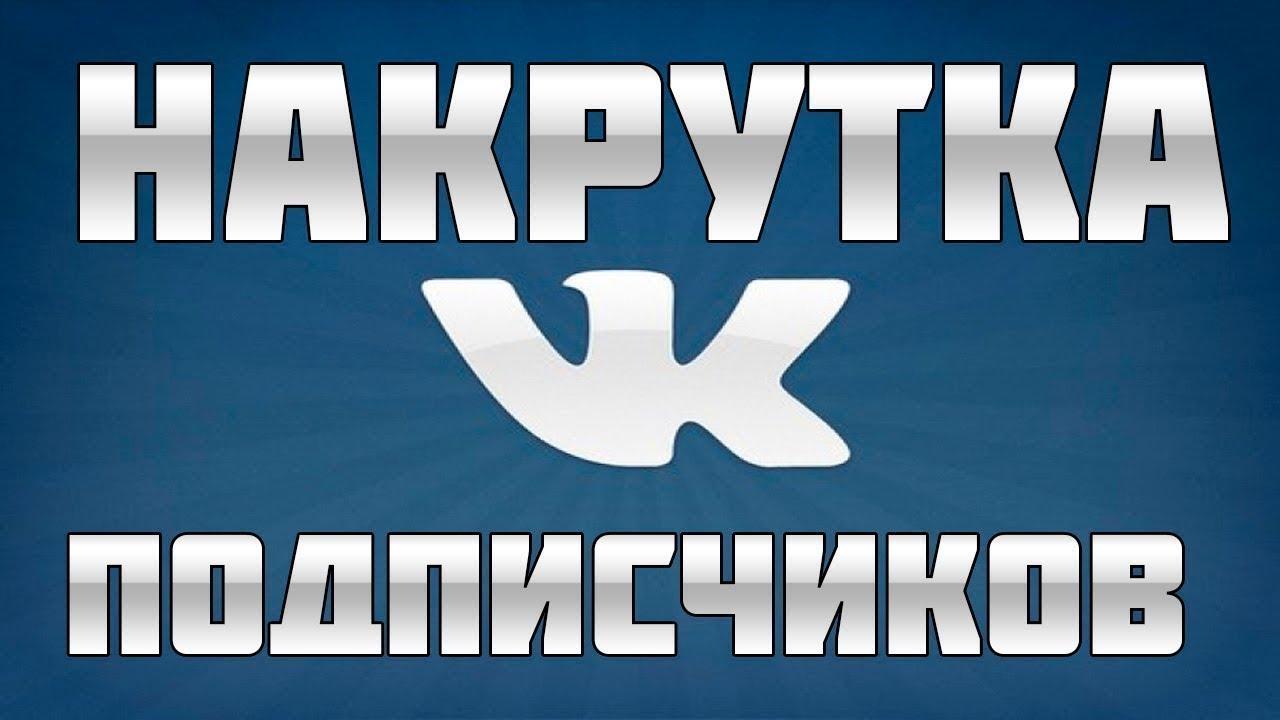 Иллюстрация на тему Накрутка подписчиков вконтакте: бесплатная, платная, особенности