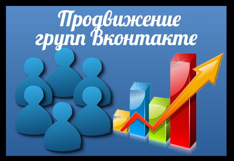 Иллюстрация на тему Как вывести группу ВКонтакте в ТОП Яндекса: полезные советы