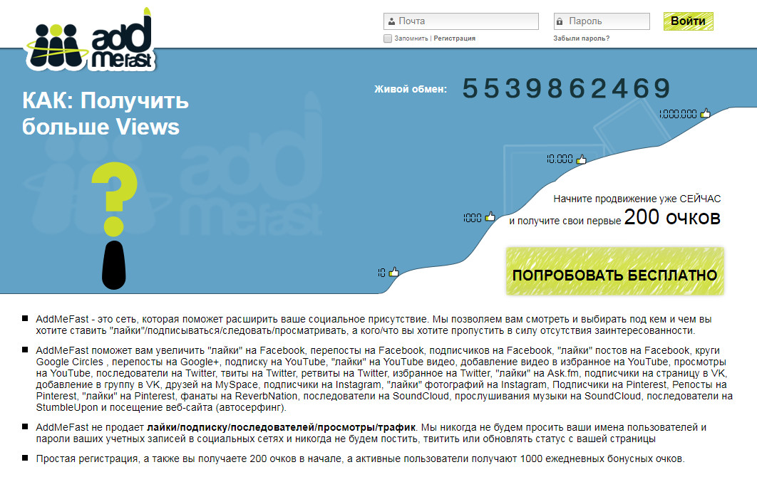 Иллюстрация на тему Сайты для раскрутки вк: платные, бесплатные, особенности