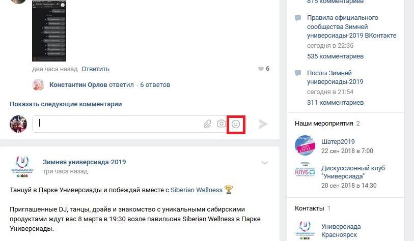 Иллюстрация на тему Как вставить смайлик в текст вконтакте, в статус, на стену