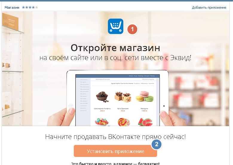 Иллюстрация на тему Одежда вк: где купить, создание, продвижение интернет-магазина