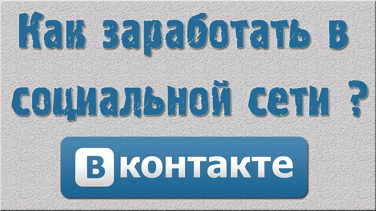 Иллюстрация на тему Заработок на лайках в ВК: можно ли заработать деньги в интернете