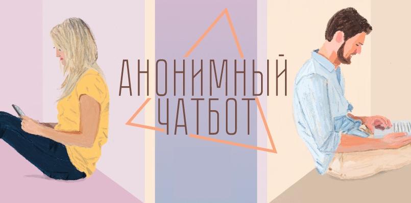 Иллюстрация на тему Боты знакомств в вк: виды, создание чат бота, особенности