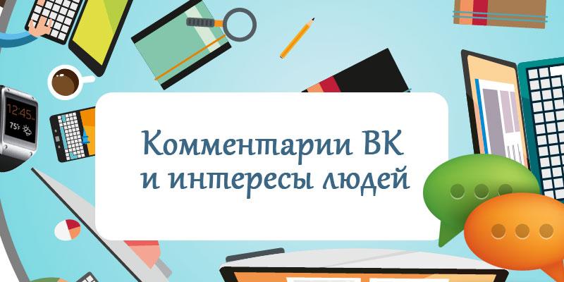 Иллюстрация на тему Накрутка комментариев вконтакте: способы, возможные проблемы