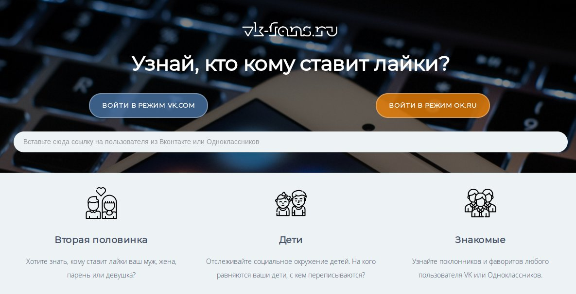 Иллюстрация на тему Кому ставит лайки в ВК: лайкает, посмотреть, узнать, ВКонтакте