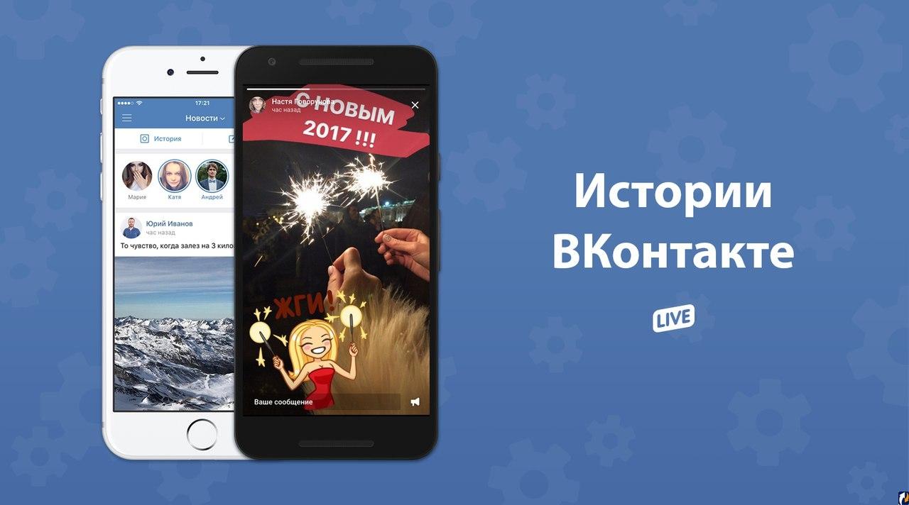 Иллюстрация на тему Эстафеты в ВК: интересные истории для пользователей соцсети