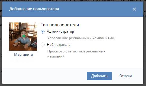 Иллюстрация на тему Рекламный кабинет ВК: ВКонтакте, создать, открыть, зайти, войти