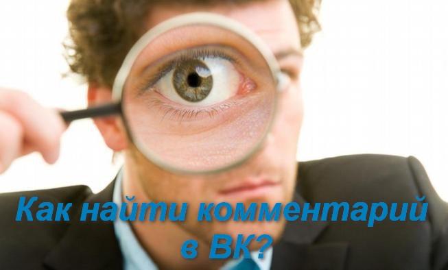 Иллюстрация на тему Как найти комментарии человека в ВК: свои, чужие, советы