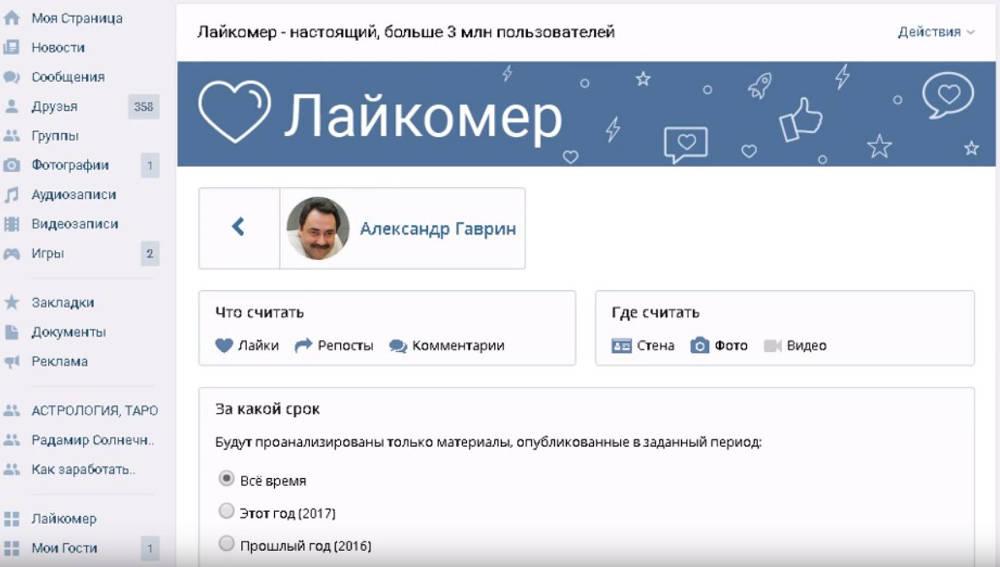 Иллюстрация на тему Лайкомер вконтакте: описание, преимущества, подключение