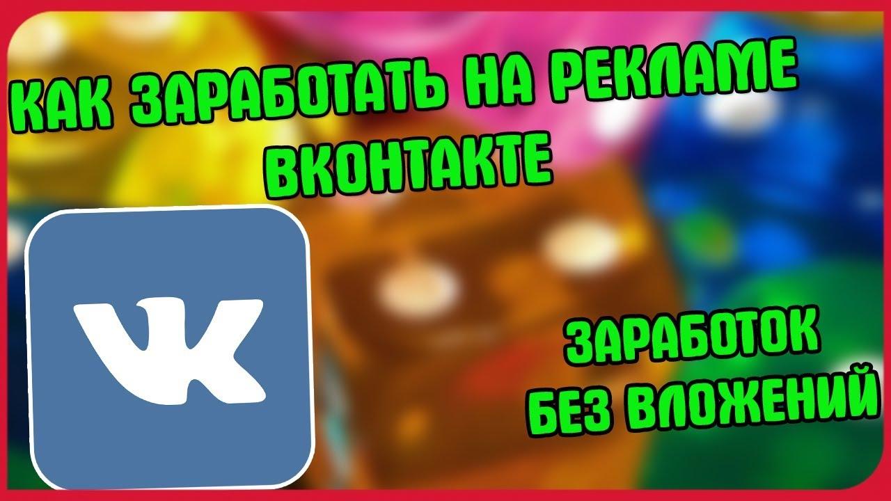 Иллюстрация на тему Как заработать на ВК на рекламе: заработок, зарабатывать, ВКонтакте