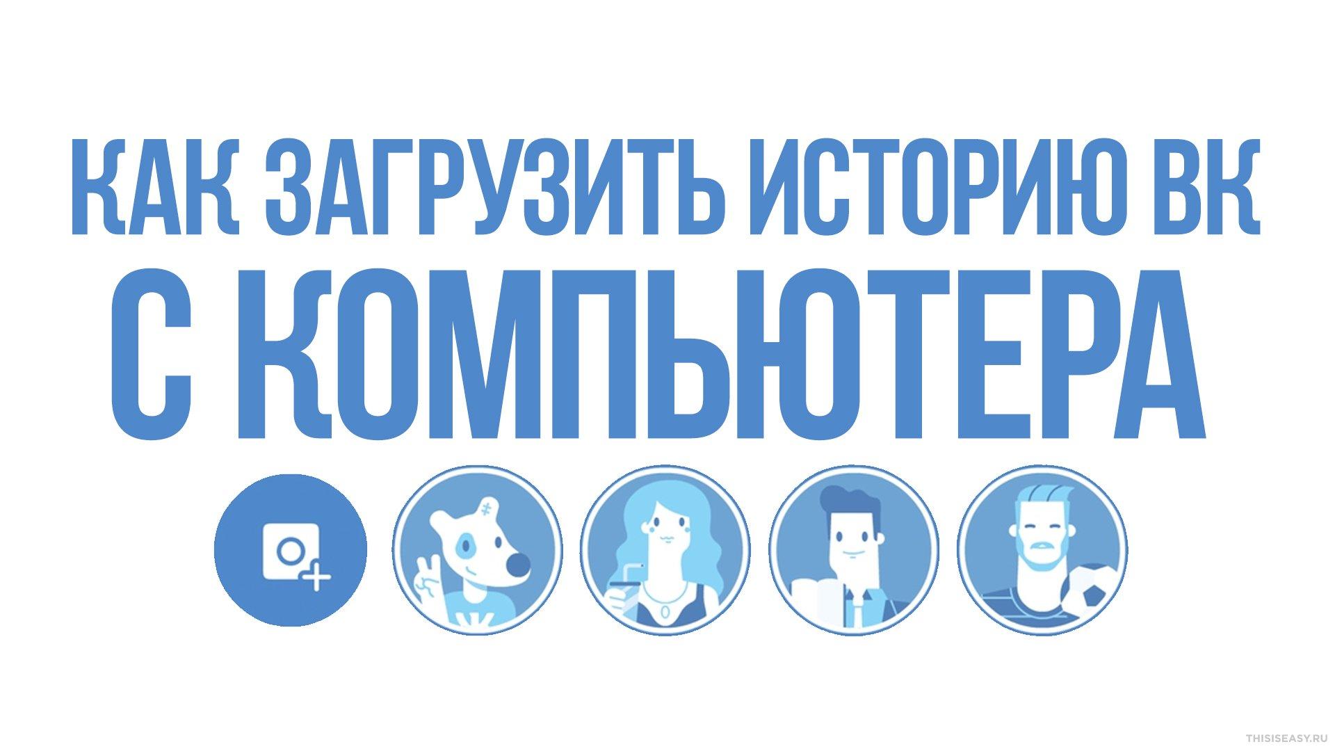 Иллюстрация на тему Истории в ВК: создание, настройка, управление, добавление