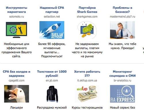 Иллюстрация на тему Правила размещения рекламы вконтакте: что запрещается, наказания