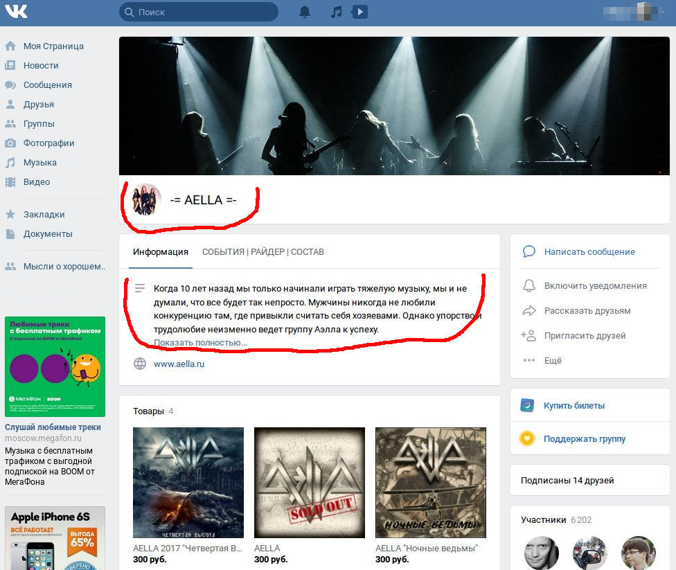 Иллюстрация на тему Раскрутка интернет магазина ВКонтакте: способы продвижения
