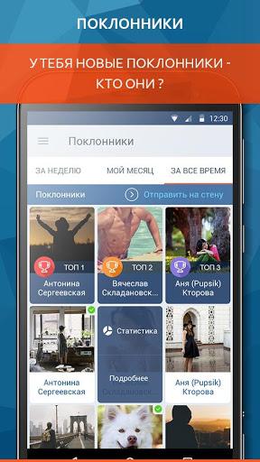 Иллюстрация на тему Скачать Гости ВК: полная версия приложения, ВКонтакте на Андроид