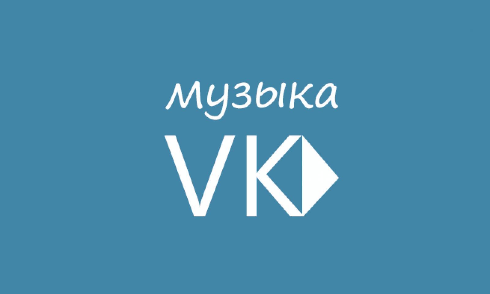 Иллюстрация на тему Боты в Телеграмме музыка ВК: список лучших ботов