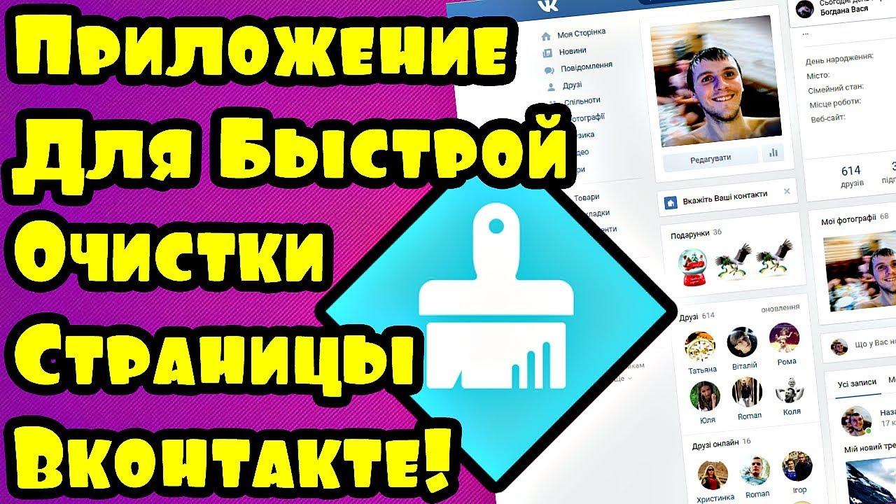 Иллюстрация на тему Как убрать лайки с фото вконтакте: способы, возможные проблемы