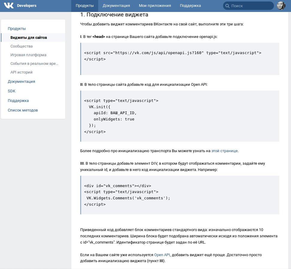 Иллюстрация на тему Виджет отзывы ВКонтакте: комментарии вставить на сайт
