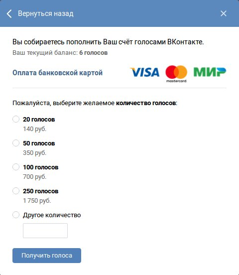 Иллюстрация на тему Как купить голоса в ВК дешево и быстро через телефон