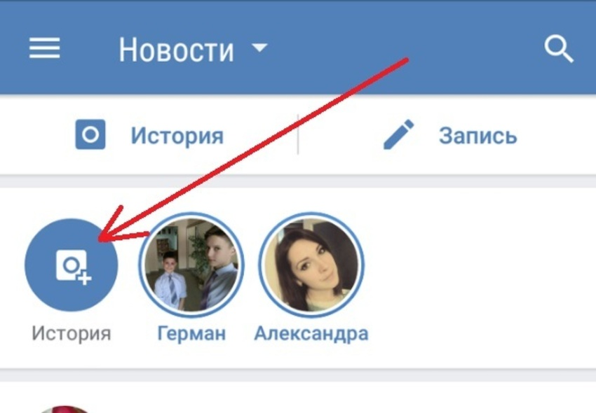 Иллюстрация на тему Как выложить историю в ВК с телефона: с андроид, с IOS