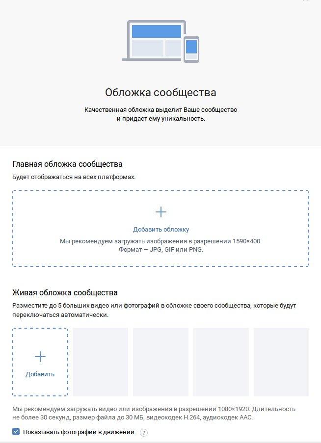 Иллюстрация на тему Как поставить обложку в ВК в группе: способы, особенности