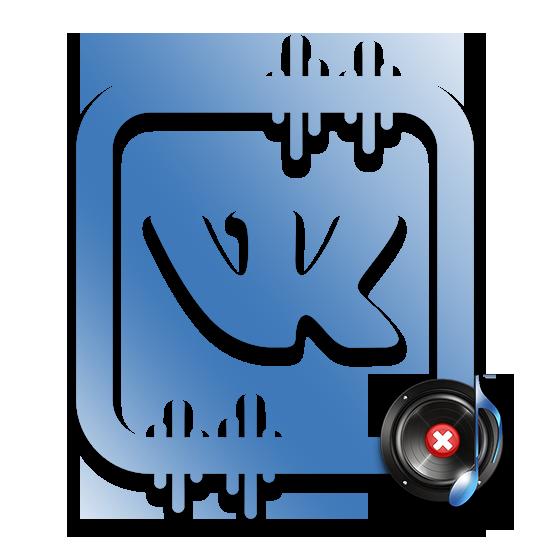 Иллюстрация на тему Как удалить все аудиозаписи вконтакте сразу: способы, особенности