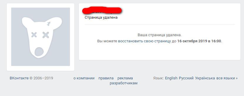 Иллюстрация на тему Как удалить страницу в вконтакте: способы, особенности