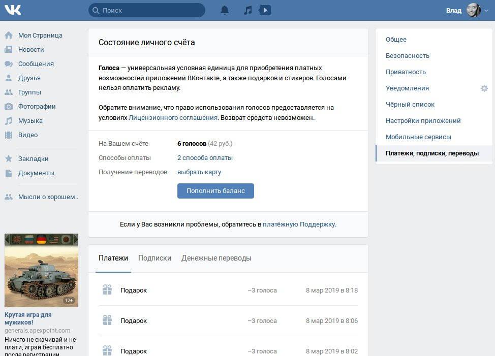Иллюстрация на тему Как перевести голоса ВКонтакте другу, как перевести деньги, VK pay