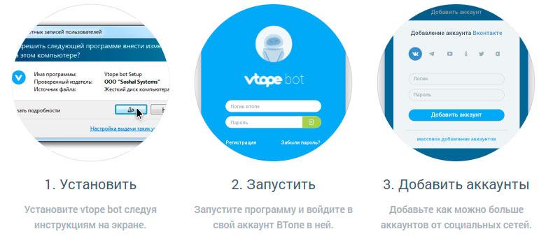 Иллюстрация на тему Программы для накрутки лайков в ВК: обзор приложений