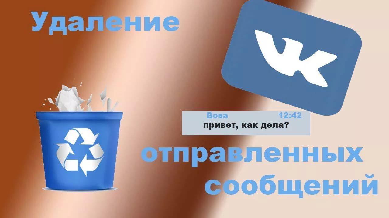 Иллюстрация на тему Как удалить все сообщения в ВК сразу: быстрая очистка переписок