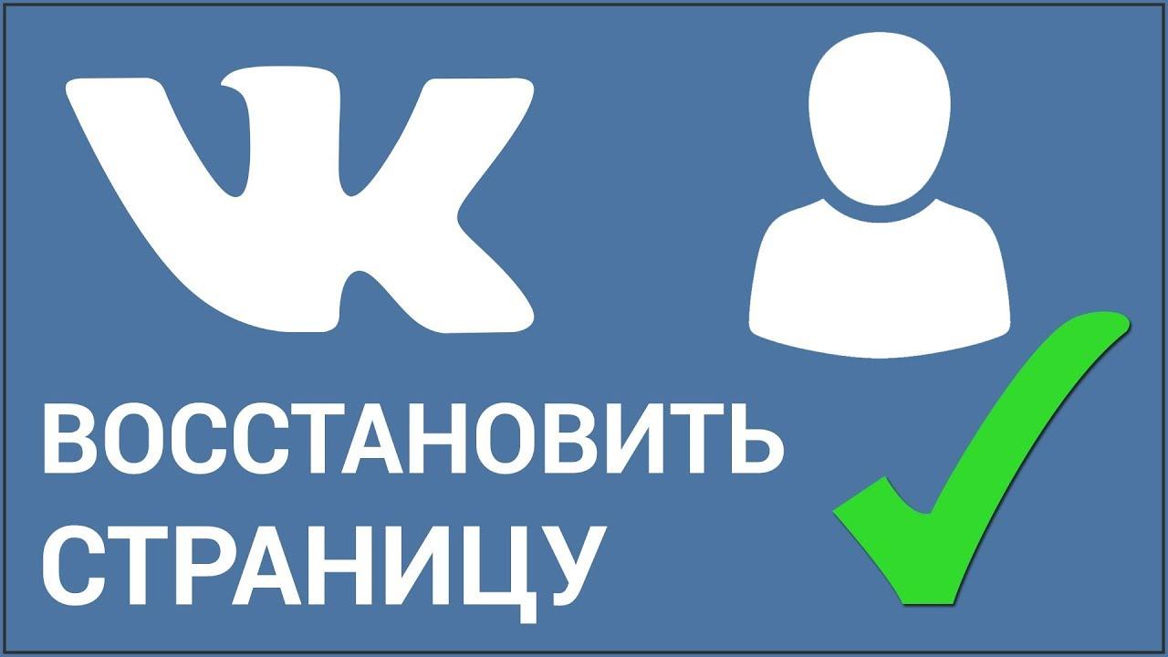 Иллюстрация на тему Как восстановить ВК без номера телефона: пошаговая инструкция