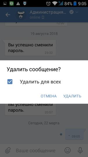Иллюстрация на тему Как удалить сообщение в ВК у собеседника: способы, особенности