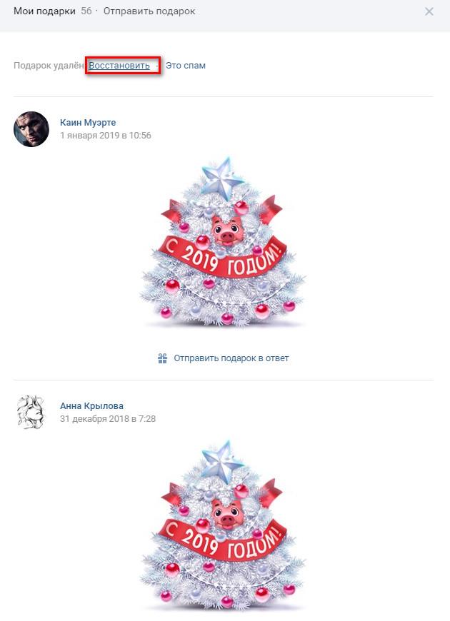Иллюстрация на тему Как удалить подарок в ВК: способы, их особенности