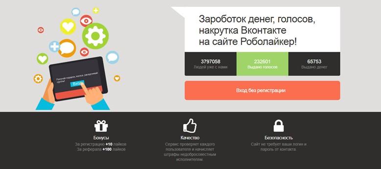 Иллюстрация на тему Накрутка голосов в ВК: как бесплатно получить баллы
