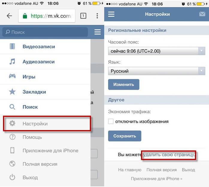 Иллюстрация на тему Как удалить страницу с ВК с айфона: временно, навсегда